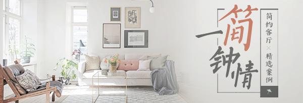 一简钟情——简约客厅装修设计精选案例